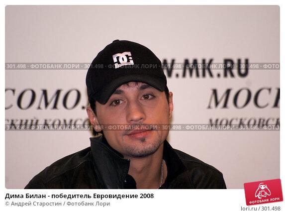 Дима Билан - победитель Евровидение 2008, фото № 301498, снято 27 мая 2008 г. (c) Андрей Старостин / Фотобанк Лори