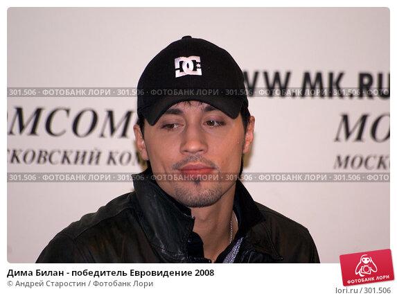 Дима Билан - победитель Евровидение 2008, фото № 301506, снято 27 мая 2008 г. (c) Андрей Старостин / Фотобанк Лори