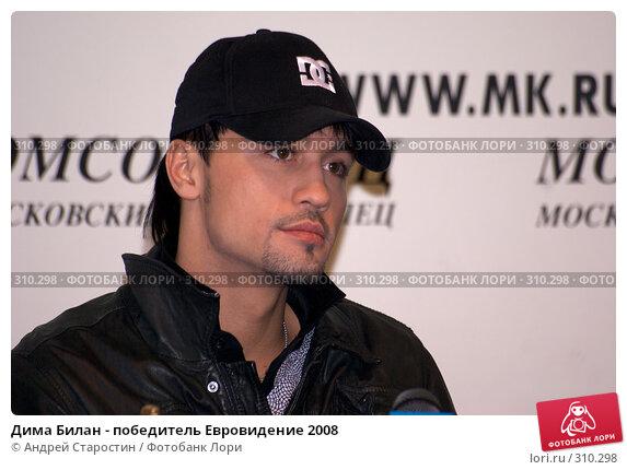 Дима Билан - победитель Евровидение 2008, фото № 310298, снято 27 мая 2008 г. (c) Андрей Старостин / Фотобанк Лори