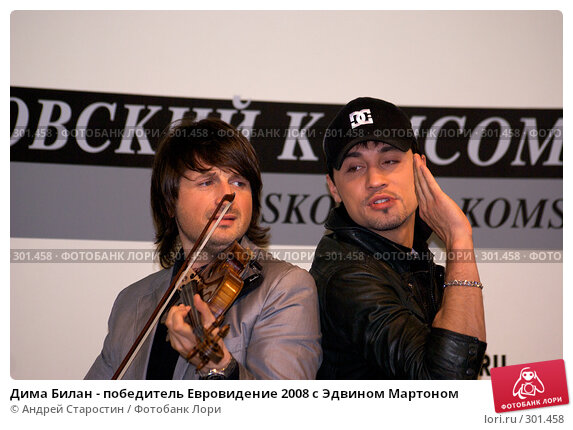 Дима Билан - победитель Евровидение 2008 с Эдвином Мартоном, фото № 301458, снято 27 мая 2008 г. (c) Андрей Старостин / Фотобанк Лори