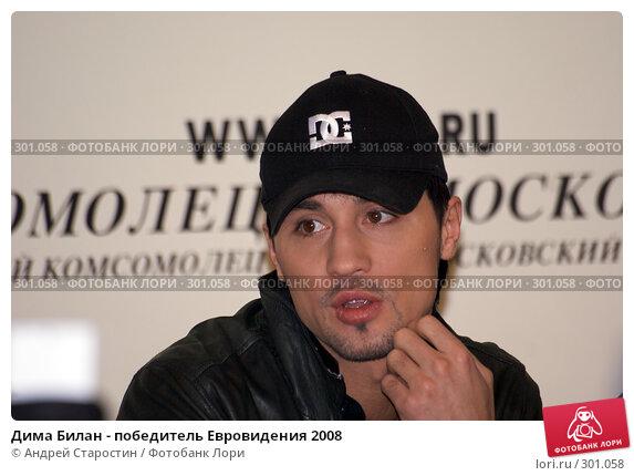 Дима Билан - победитель Евровидения 2008, фото № 301058, снято 27 мая 2008 г. (c) Андрей Старостин / Фотобанк Лори