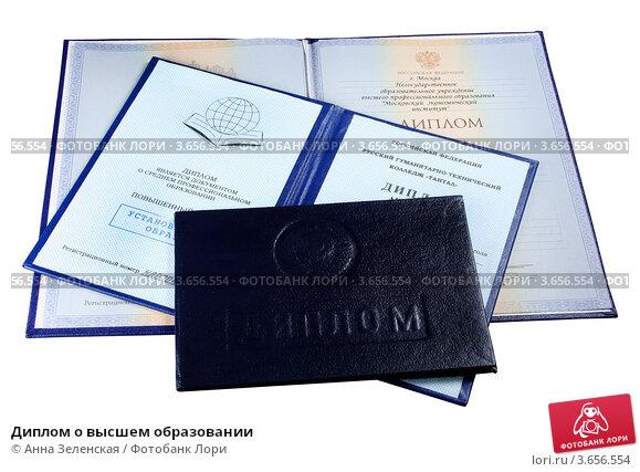 Купить «Диплом о высшем образовании», фото № 3656554, снято 8 июля 2012 г. (c) Анна Зеленская / Фотобанк Лори