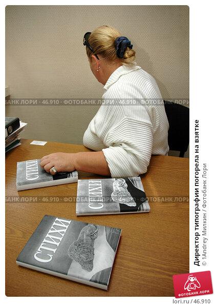 Купить «Директор типографии погорела на взятке», фото № 46910, снято 28 августа 2006 г. (c) 1Andrey Милкин / Фотобанк Лори