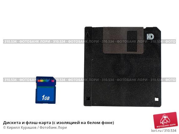 Дискета и флэш-карта (с изоляцией на белом фоне), фото № 310534, снято 22 апреля 2008 г. (c) Кирилл Курашов / Фотобанк Лори