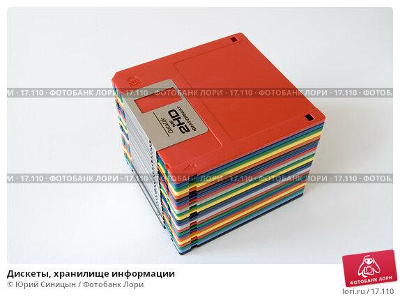 Дискеты, хранилище информации, фото № 17110, снято 11 февраля 2007 г. (c) Юрий Синицын / Фотобанк Лори