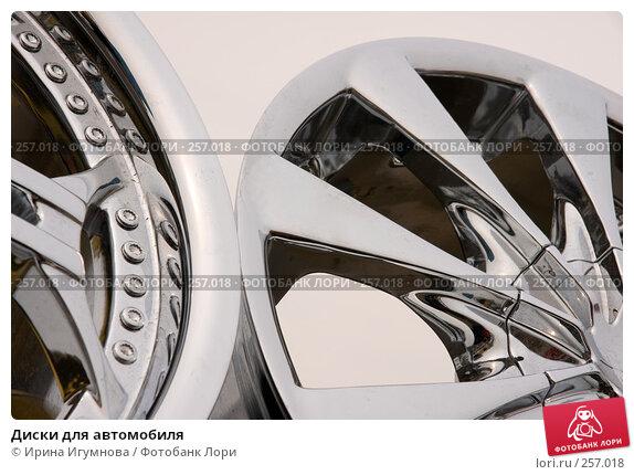 Диски для автомобиля, фото № 257018, снято 19 апреля 2008 г. (c) Ирина Игумнова / Фотобанк Лори