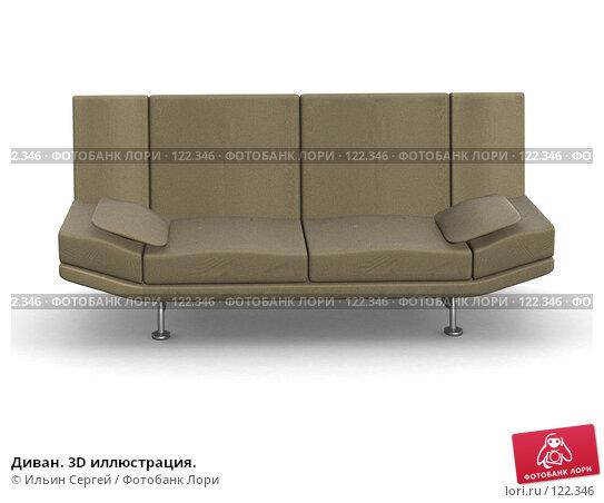 Купить «Диван. 3D иллюстрация.», иллюстрация № 122346 (c) Ильин Сергей / Фотобанк Лори