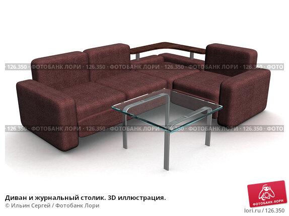Диван и журнальный столик. 3D иллюстрация., иллюстрация № 126350 (c) Ильин Сергей / Фотобанк Лори