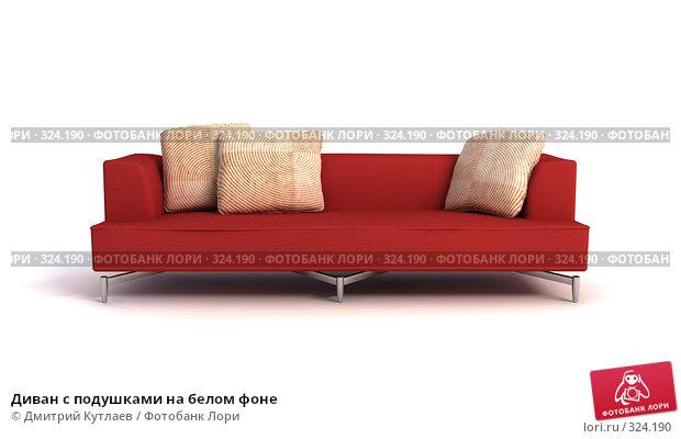 Диван с подушками на белом фоне, иллюстрация № 324190 (c) Дмитрий Кутлаев / Фотобанк Лори