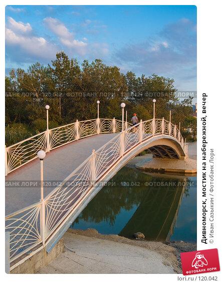 Купить «Дивноморск, мостик на набережной, вечер», фото № 120042, снято 26 сентября 2003 г. (c) Иван Сазыкин / Фотобанк Лори