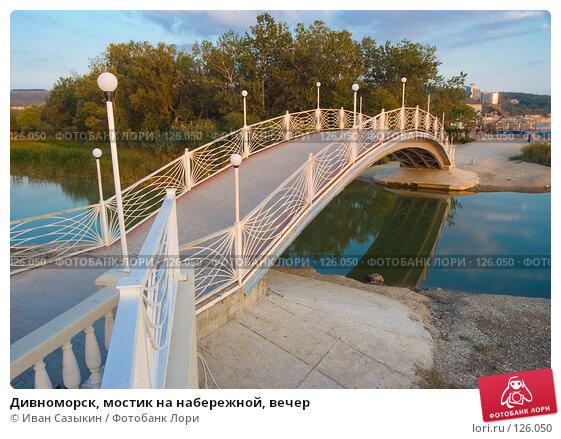 Купить «Дивноморск, мостик на набережной, вечер», фото № 126050, снято 26 сентября 2003 г. (c) Иван Сазыкин / Фотобанк Лори