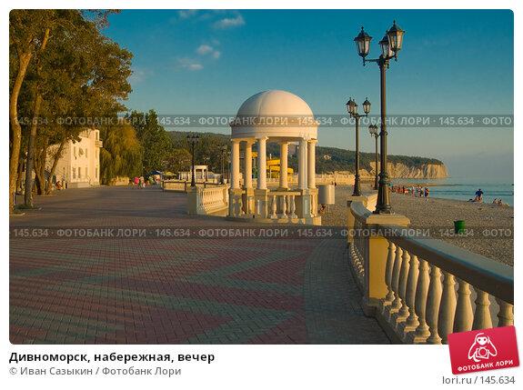 Дивноморск, набережная, вечер, фото № 145634, снято 26 сентября 2003 г. (c) Иван Сазыкин / Фотобанк Лори