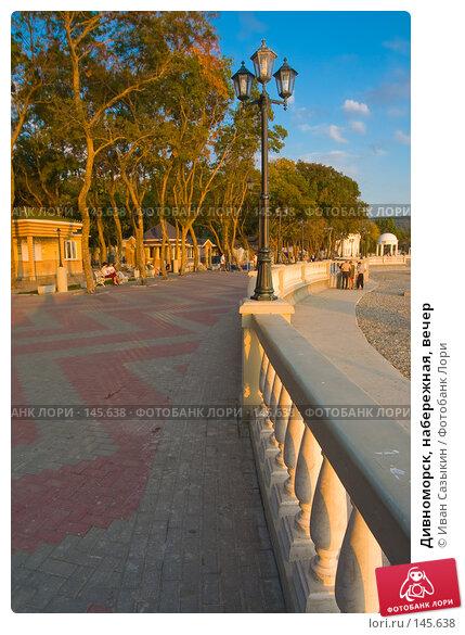 Купить «Дивноморск, набережная, вечер», фото № 145638, снято 26 сентября 2003 г. (c) Иван Сазыкин / Фотобанк Лори