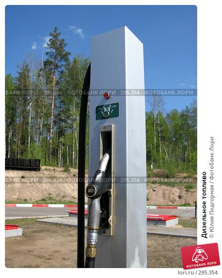 Купить «Дизельное топливо», фото № 295354, снято 17 мая 2008 г. (c) Юлия Селезнева / Фотобанк Лори