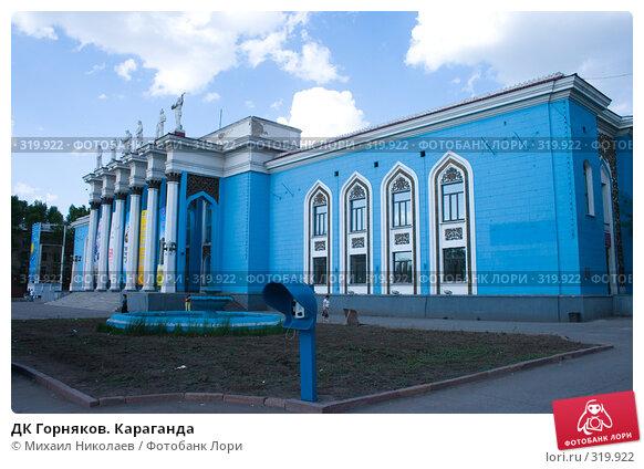 ДК Горняков. Караганда, фото № 319922, снято 22 мая 2008 г. (c) Михаил Николаев / Фотобанк Лори