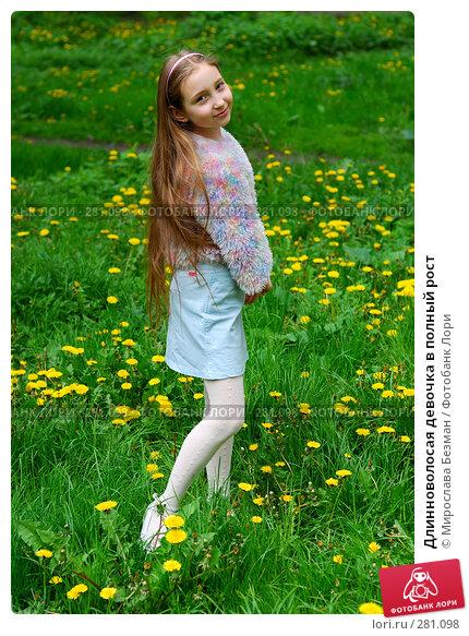 Длинноволосая девочка в полный рост, фото № 281098, снято 11 мая 2008 г. (c) Мирослава Безман / Фотобанк Лори