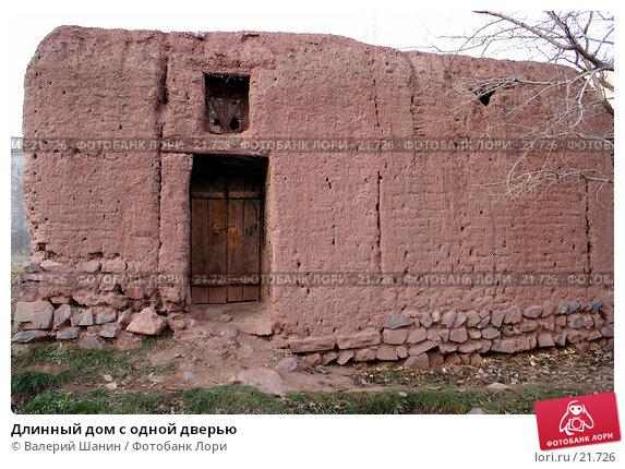 Длинный дом с одной дверью, фото № 21726, снято 23 ноября 2006 г. (c) Валерий Шанин / Фотобанк Лори