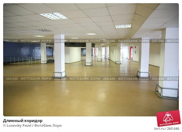 Купить «Длинный коридор», фото № 260646, снято 23 января 2019 г. (c) Losevsky Pavel / Фотобанк Лори