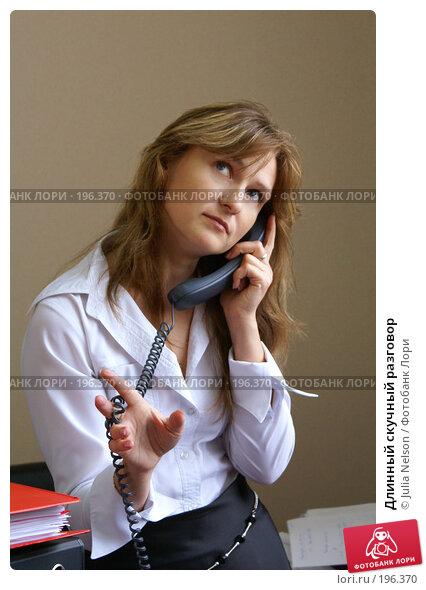Купить «Длинный скучный разговор», фото № 196370, снято 29 июля 2007 г. (c) Julia Nelson / Фотобанк Лори