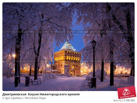 Дмитриевская  башня Нижегородского кремля. Редакционное фото, фотограф Igor Lijashkov / Фотобанк Лори