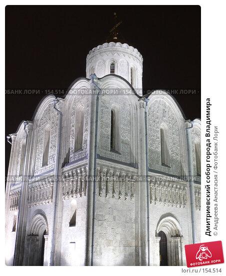 Дмитриевский собор города Владимира, фото № 154514, снято 19 октября 2007 г. (c) Андреева Анастасия / Фотобанк Лори