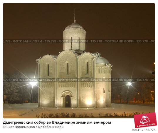 Дмитриевский собор во Владимире зимним вечером, фото № 135778, снято 29 ноября 2007 г. (c) Яков Филимонов / Фотобанк Лори