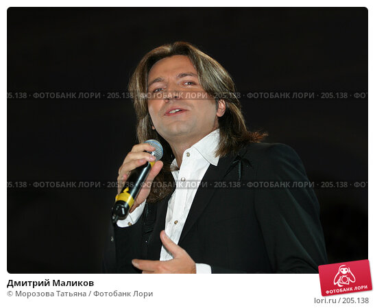 Дмитрий Маликов, фото № 205138, снято 28 сентября 2006 г. (c) Морозова Татьяна / Фотобанк Лори