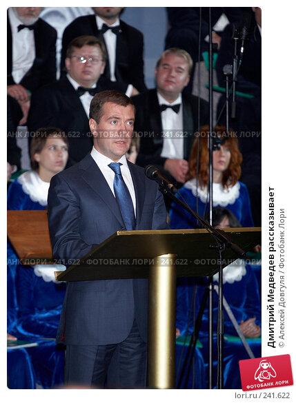 Дмитрий Медведев рассказывает, фото № 241622, снято 19 ноября 2007 г. (c) Алексей Довгуля / Фотобанк Лори