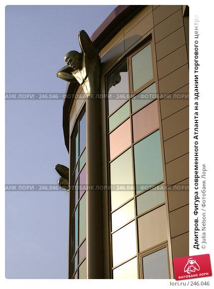 Дмитров. Фигура современного Атланта на здании торгового центра Гелиос, фото № 246046, снято 22 марта 2008 г. (c) Julia Nelson / Фотобанк Лори