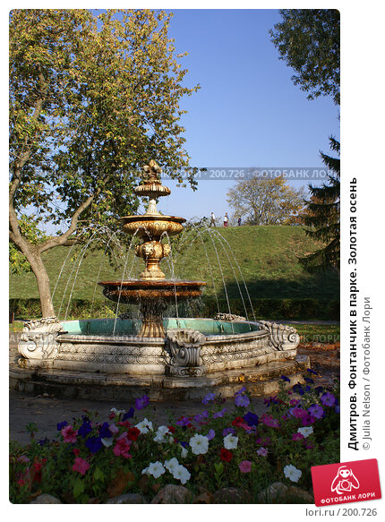 Купить «Дмитров. Фонтанчик в парке. Золотая осень», фото № 200726, снято 30 сентября 2007 г. (c) Julia Nelson / Фотобанк Лори