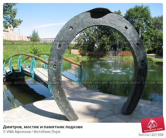 Купить «Дмитров, мостик и памятник подкове», фото № 221934, снято 3 августа 2006 г. (c) ИВА Афонская / Фотобанк Лори