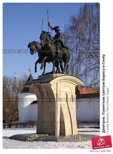 Дмитров. Памятник Святым Борису и Глебу, фото № 224782, снято 11 марта 2008 г. (c) Julia Nelson / Фотобанк Лори