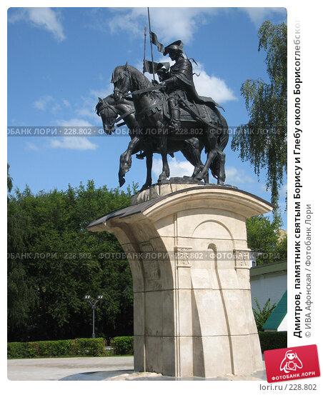 Дмитров, памятник святым Борису и Глебу около Борисоглебского монастыря, фото № 228802, снято 3 августа 2006 г. (c) ИВА Афонская / Фотобанк Лори