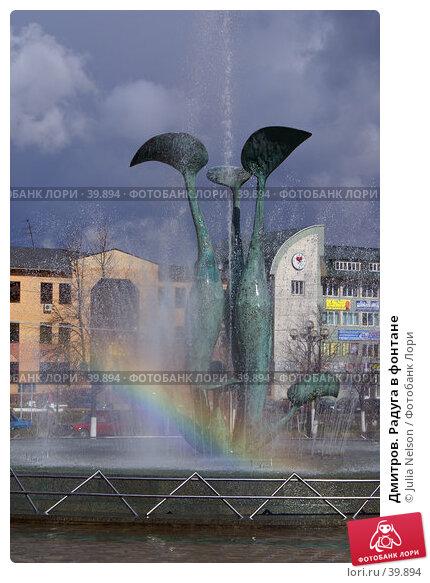 Дмитров. Радуга в фонтане, фото № 39894, снято 5 мая 2007 г. (c) Julia Nelson / Фотобанк Лори