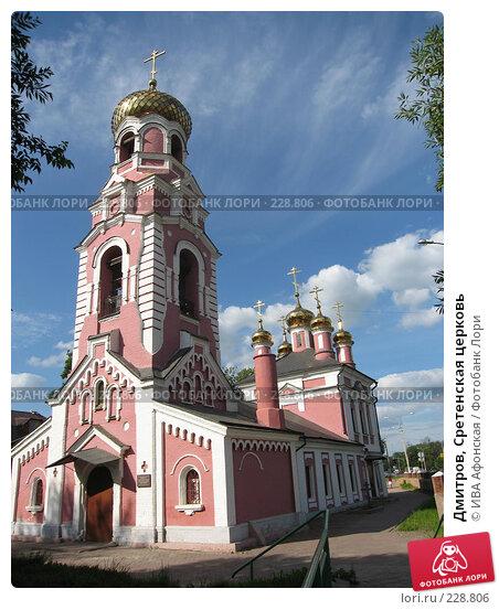 Дмитров, Сретенская церковь, фото № 228806, снято 3 августа 2006 г. (c) ИВА Афонская / Фотобанк Лори