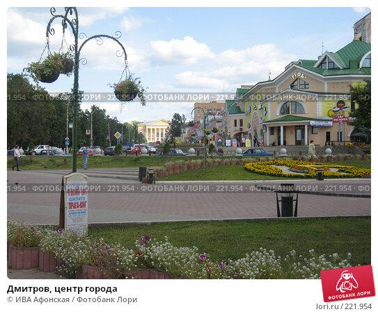 Дмитров, центр города, фото № 221954, снято 3 августа 2006 г. (c) ИВА Афонская / Фотобанк Лори
