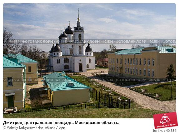 Дмитров, центральная площадь. Московская область., фото № 40534, снято 8 мая 2006 г. (c) Valeriy Lukyanov / Фотобанк Лори