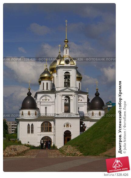 Купить «Дмитров. Успенский собор Кремля», фото № 328426, снято 16 июня 2008 г. (c) Julia Nelson / Фотобанк Лори