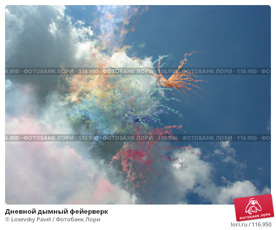 Дневной дымный фейерверк, фото № 116950, снято 30 июля 2005 г. (c) Losevsky Pavel / Фотобанк Лори