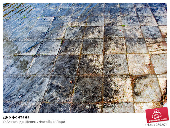 Дно фонтана, эксклюзивное фото № 289974, снято 16 мая 2008 г. (c) Александр Щепин / Фотобанк Лори