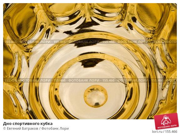 Дно спортивного кубка, фото № 155466, снято 15 сентября 2007 г. (c) Евгений Батраков / Фотобанк Лори