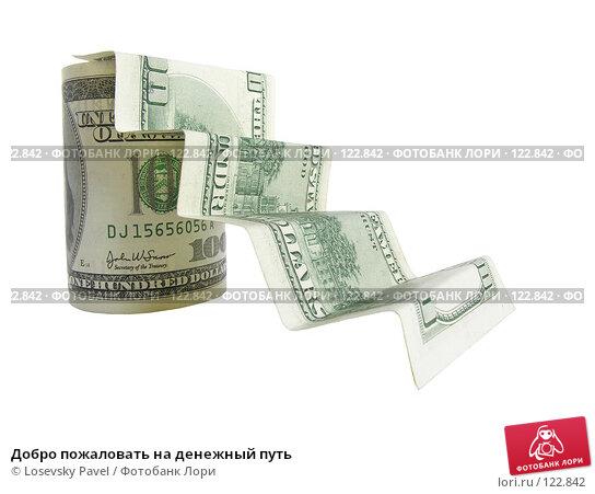 Добро пожаловать на денежный путь, фото № 122842, снято 4 ноября 2005 г. (c) Losevsky Pavel / Фотобанк Лори