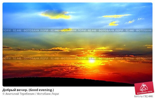 Добрый вечер. (Good evening.), фото № 92446, снято 25 августа 2007 г. (c) Анатолий Теребенин / Фотобанк Лори