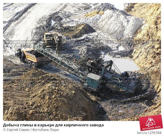 Купить «Добыча глины в карьере для кирпичного завода», фото № 279558, снято 13 августа 2005 г. (c) Сергей Савин / Фотобанк Лори
