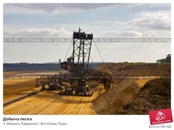 Купить «Добыча песка», фото № 95102, снято 15 сентября 2007 г. (c) Михаил Лавренов / Фотобанк Лори