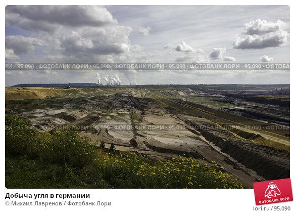 Добыча угля в германии, фото № 95090, снято 15 сентября 2007 г. (c) Михаил Лавренов / Фотобанк Лори