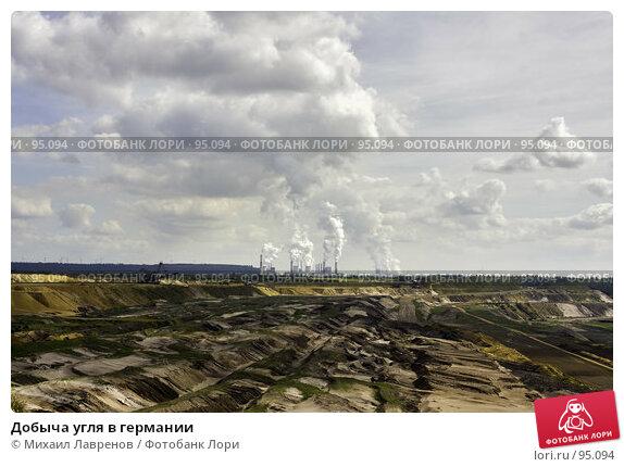 Добыча угля в германии, фото № 95094, снято 15 сентября 2007 г. (c) Михаил Лавренов / Фотобанк Лори