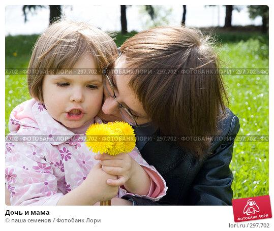 Дочь и мама, фото № 297702, снято 10 мая 2008 г. (c) паша семенов / Фотобанк Лори