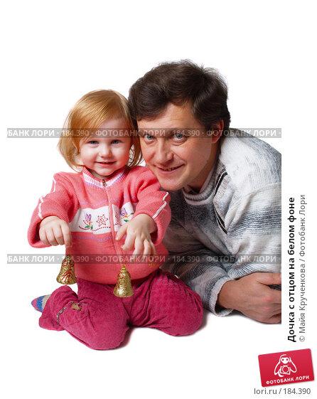 Дочка с отцом на белом фоне, фото № 184390, снято 4 декабря 2007 г. (c) Майя Крученкова / Фотобанк Лори