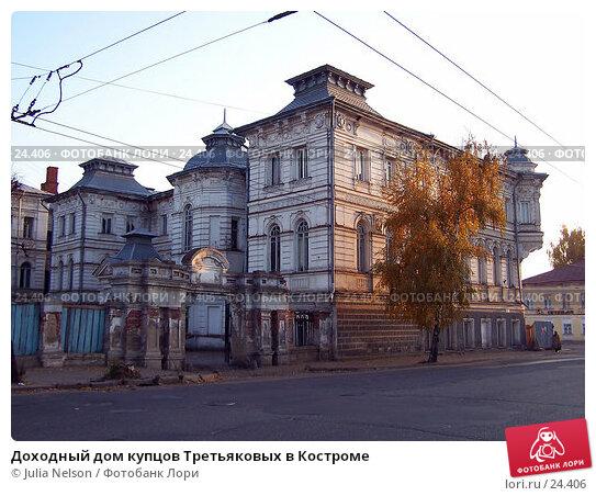 Доходный дом купцов Третьяковых в Костроме, фото № 24406, снято 31 августа 2004 г. (c) Julia Nelson / Фотобанк Лори